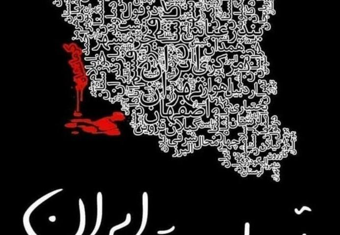 تسلیت ایران