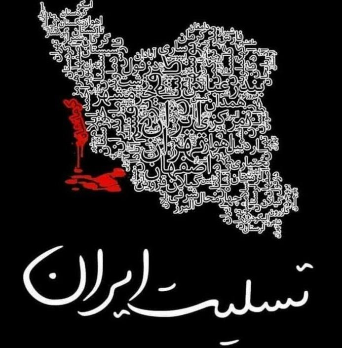 photo 2017 11 13 20 22 50 تسلیت ایران
